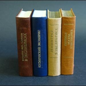 Авторский коллектив - Экслибрис(Комплект из 4 книг)