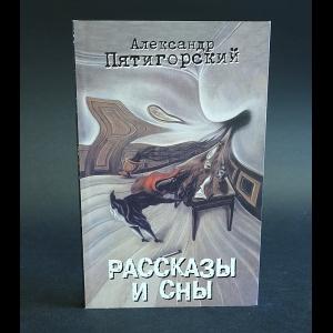 Пятигорский Александр - Александр Пятигорский Рассказы и сны