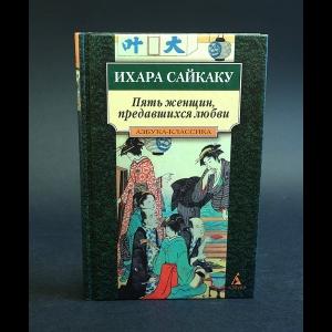 Сайкаку Ихара - Пять женщин, предавшихся любви