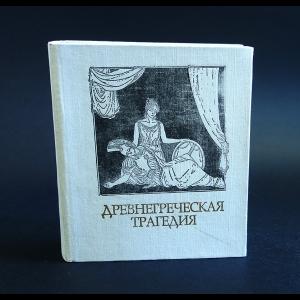 Авторский коллектив - Древнегреческая трагедия