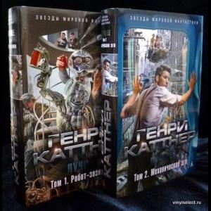 Каттнер Генри - Лучшее: Робот-Зазнайка, Механическое Эго (Комплект из 2 книг)