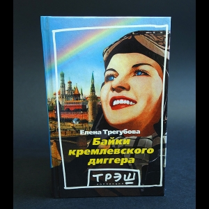 Трегубова Елена - Байки кремлевского диггера