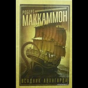 Маккаммон Роберт - Всадник Авангарда