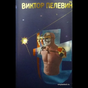 Пелевин Виктор - Т