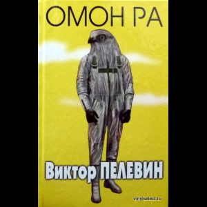 Пелевин Виктор - Омон Ра