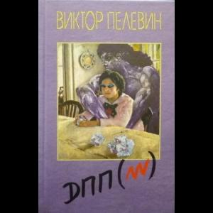 Пелевин Виктор - ДПП (НН)