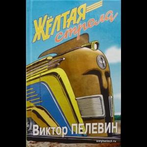 Пелевин Виктор - Желтая Стрела
