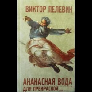 Пелевин Виктор - Ананасная Вода Для Прекрасной Дамы