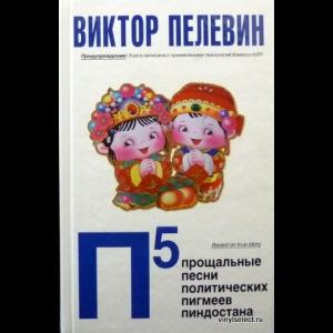 Пелевин Виктор - П5