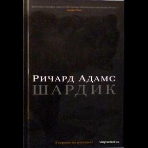 Адамс Ричард - Шардик