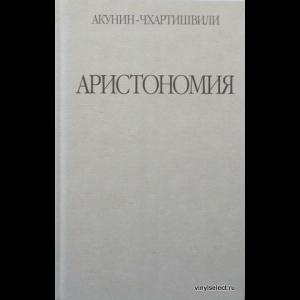 Акунин Борис - Аристономия