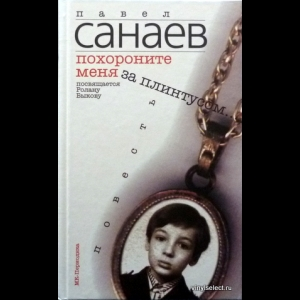 Санаев Павел - Похороните Меня За Плинтусом...