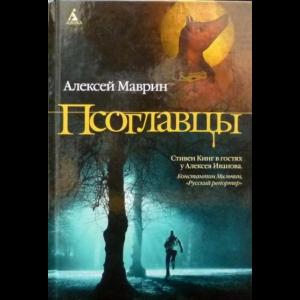 Маврин Алексей - Псоглавцы