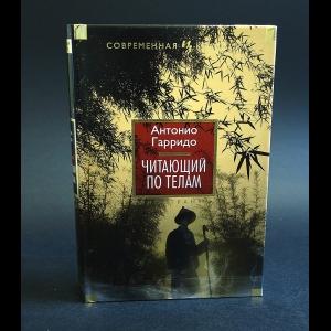 Гарридо Антонио - Читающий по телам