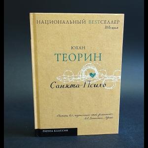 Теорин Юхан - Санкта-Психо