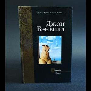 Бэнвилл Джон - Афина