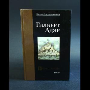 Адэр Гилберт - Ключ от башни