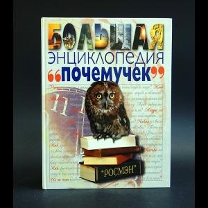 Авторский коллектив - Большая энциклопедия Почемучек