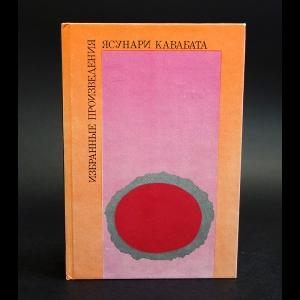 Кавабата Ясунари - Ясунари Кавабата Избранные произведения
