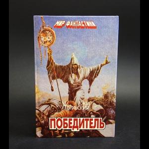 Жулавский Ежи - Победитель