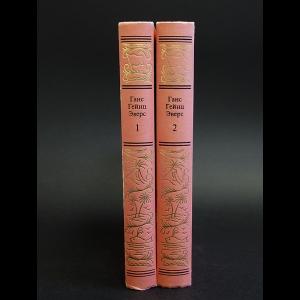 Эверс Ганс Гейнц - Ганс Гейнц Эверс. Сочинения в 2 томах (комплект из 2 книг)