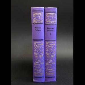 Рыбаков Вячеслав - Вячеслав Рыбаков Сочинения в 2 томах (комплект из 2 книг)