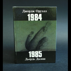Оруэлл Джордж, Далош Дьердь - Джордж Оруэлл 1984. Дьердь Далош 1985
