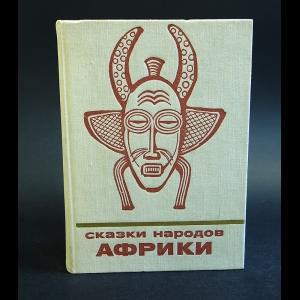 Авторский коллектив - Сказки народов Африки