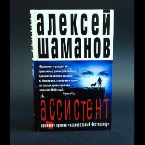 Шаманов Алексей - Ассистент
