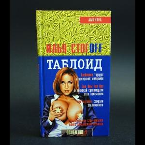 Стогов Илья - Таблоид. Учебник желтой журналистики