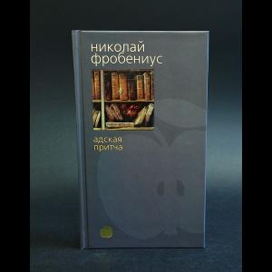 Фробениус Николай - Адская притча