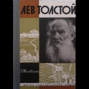 Шкловский Виктор - Лев Толстой