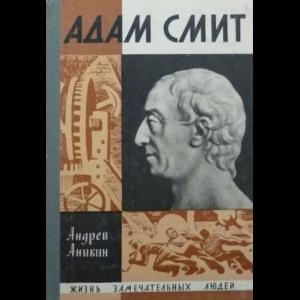 Аникин Андрей - Адам Смит