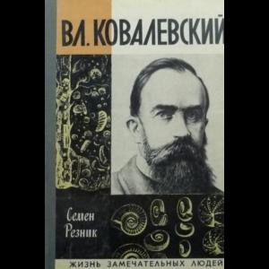 Резник Семен - Вл. Ковалевский
