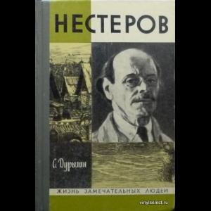 Дурылин Сергей - Нестеров