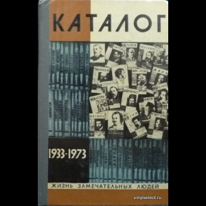 Авторский коллектив - Жизнь Замечательных Людей. Каталог 1933-1973