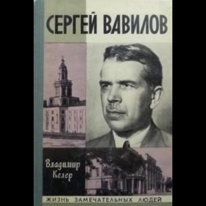 Келер Владимир - Сергей Вавилов