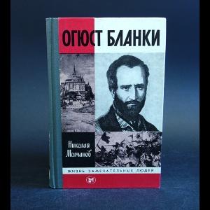 Молчанов Николай - Огюст Бланки