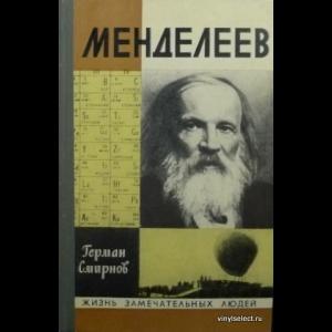 Смирнов Герман - Менделеев