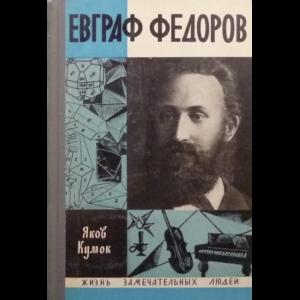 Кумок Яков - Евграф Федоров