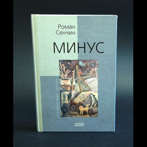 Сенчин Роман - Минус