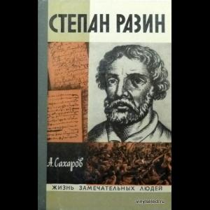 Сахаров Андрей - Степан Разин