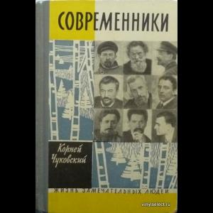 Чуковский Корней - Современники