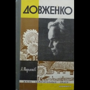Марьямов Александр - Довженко