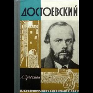 Гроссман Леонид - Достоевский