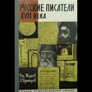 Жуков Дмитрий, Пушкарев Леонид - Русские Писатели XVII века