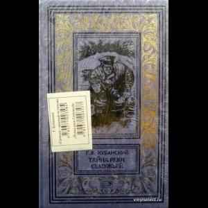Кубанский Георгий - Тайна Реки Семужьей. Гринька -''Красный Мститель'' (Комплект из 2 книг)