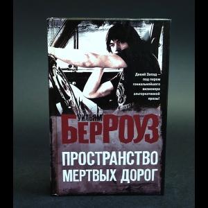 Берроуз Уильям С. - Пространство мертвых дорог