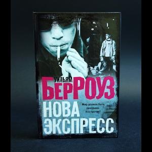 Берроуз Уильям С. - Нова экспресс