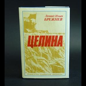 Брежнев Леонид - Целина